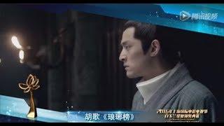 胡歌获得第22届上海电视节白玉兰奖最佳男主角