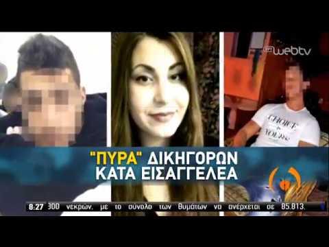 Δίκη Τοπαλούδη : Έφτασε η ώρα της κρίσης για τους δύο κατηγορούμενους | 15/05/2020 | ΕΡΤ