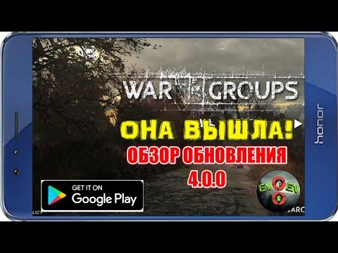 WAR GROUPS 4.0.0! ОБЗОР ОБНОВЛЕНИЯ