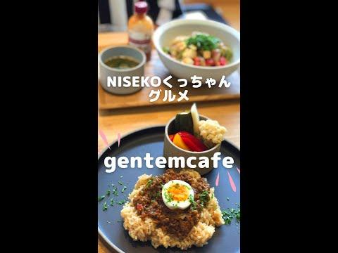 【NISEKOくっちゃんグルメ】Gentem Cafe