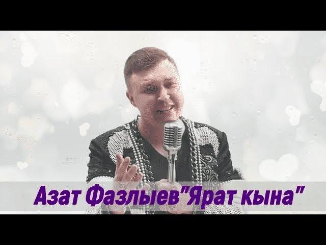 Азат Фазлыев — Ярат кына — клип
