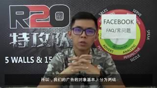 R2O FB FAQ #4【你的广告到底要给谁看】谁是你的潜在客户?