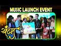Yuntum Marathi Movie 2018 | Music Launch | Uncut | Ravi Jadhav Films