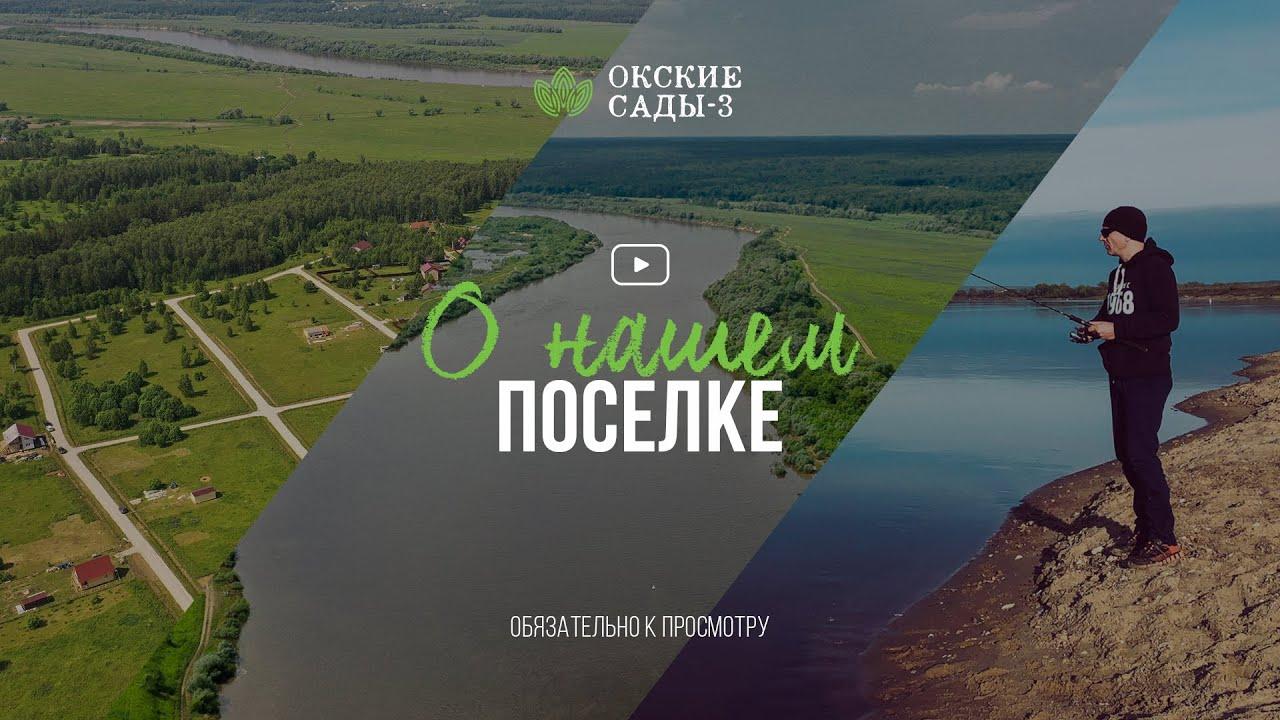 Фотографии поселка Окские Сады-3