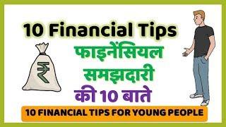 10 Best Financial Tips In Hindi For Beginners 25 - 35 Age India [फाइनेंसियल टिप्स]
