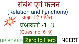 संबंध एवं फलन कक्षा 12 गणित (प्रश्नावली 1.3 ) Ques.no.6-9 UP Board NCERT - Download this Video in MP3, M4A, WEBM, MP4, 3GP