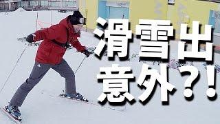 新手滑雪即撞樹?!@岩手県・安比高原