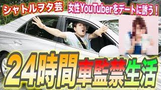 女性YouTuberをデートに誘う!もしも24時間車に監禁されたら生き残れるのか?【完結編/24時間伝説】 - YouTube