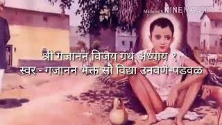 श्री गजानन विजय ग्रंथ अध्याय १ Shri Gajanan Vijay Granth Adhyay 1