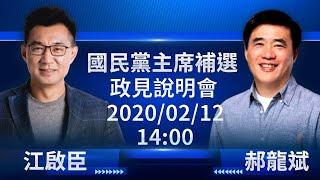 【現場直播】國民黨主席補選政見說明會|2020.02.12