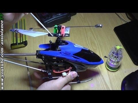 Р/У Вертолет - ремонт тяги, гироскопа, лопастей