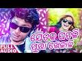Jetaka Patali Pura Khelali - Odia New Song - Baibhav - Audio Version - HD