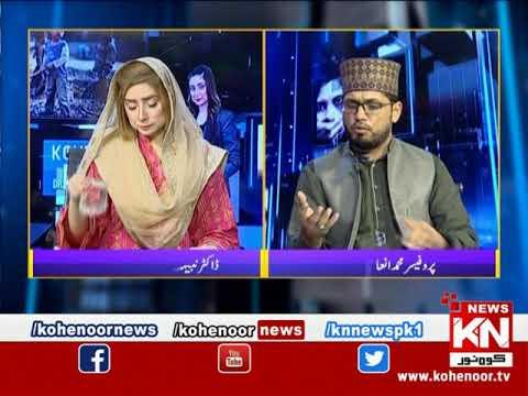Kohenoor@9 With Dr Nabiha Ali Khan 17 September 2021 | Kohenoor News Pakistan