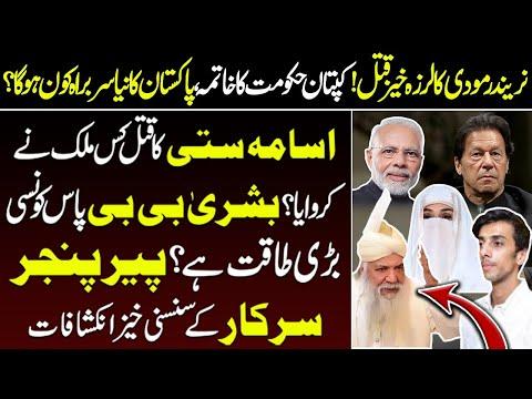 پیر پنجر کی تازہ ترین پیش گوئیاں عمران خان ، مودی ، اسامہ ستی اور پیر پنجر کے بارے میں