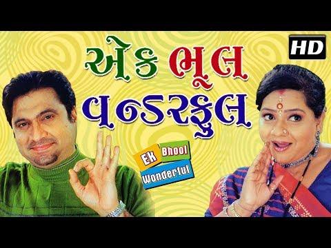 Ek Bhool Wonderful (એક ભૂલ વન્ડરફૂલ) | Superhit Gujarati Comedy Natak Full 2017 |Ali Raza Namdar