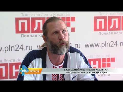 Новости Псков 05.07.2017 # Пресс конференция по фестивалю Хельга