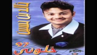 خالد بن حسين ـ ليه الحسد