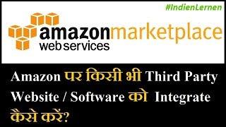 Amazon Marketplace Web Services MWS Connect Tutorial - Hindi