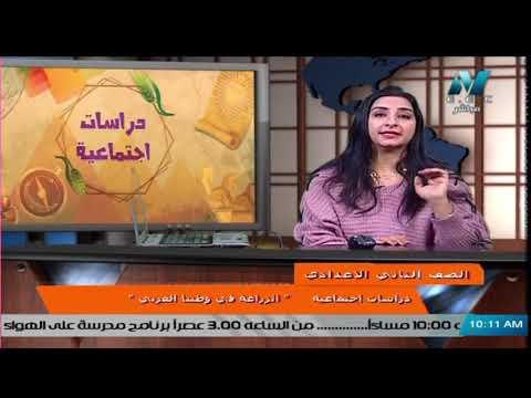 دراسات اجتماعية للصف الثاني الاعدادي 2021 ( ترم 2 ) الحلقة 2 - الزراعة في وطننا العربي