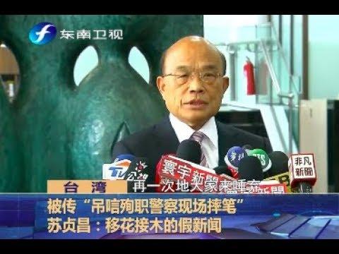 苏贞昌遭遇假新闻  为啥3小时就澄清了?