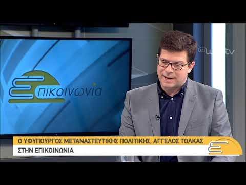 Ο Υφυπουργός Μεταναστευτικής Πολιτικής, Άγγελος Τόλκας στην ΕΡΤ | 13/05/2019 | ΕΡΤ