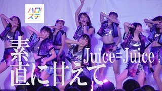 Juice=Juice/素直に甘えて2018.08.01パレットプラザ