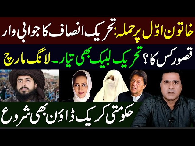 Imran Riaz Khan.. attack on first lady PTI respond strongly..