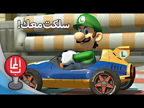 ألحق حرامي النجمات!  Mario Kart 8 Deluxe