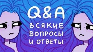 Q&A #3 | Плагиат, рисовач и краска для волос