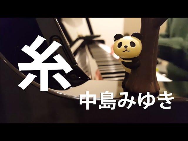 【ピアノ弾き語り】糸/中島みゆき(bank band) by ふるのーと (cover)