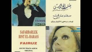تحميل و مشاهدة بعدو الحبايب - فيروز - بنت الحارس MP3