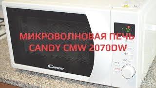 Распаковка и обзор: Микроволновая печь Candy CMW 2070DW