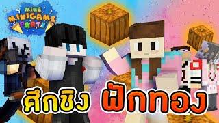 MineMinigame Party #41 -  ศึกแย่งชิงฟักทองวันฮาโลวีน
