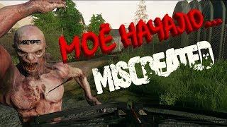 Miscreated - МОЁ НАЧАЛО...