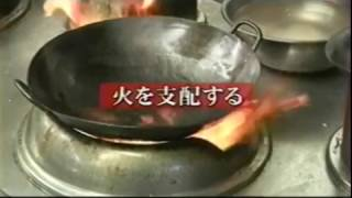 上海料理の超人・孫関義「TV紹介01・BS1空芯菜の炒め」