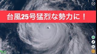 台風25号猛烈な勢力に発達25号今後の気になる進路情報2日更新版