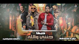 """مهرجان """"حبك جنني والله"""" تيتو و بندق توني شاعر الغيه"""