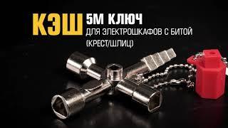 КЭШ-5М - ключ для электрошкафов с 5 профилями и битой «крест/шлиц»