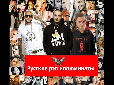 Русские рэп масоны иллюминаты Тимати,Гуф,Маста Эйси ШОК !!! versus Птаха разоблачил Гуфа