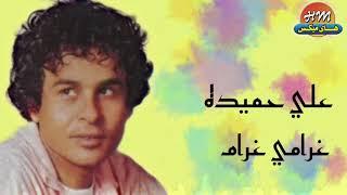 تحميل اغاني علي حميده - غرامي غرام MP3