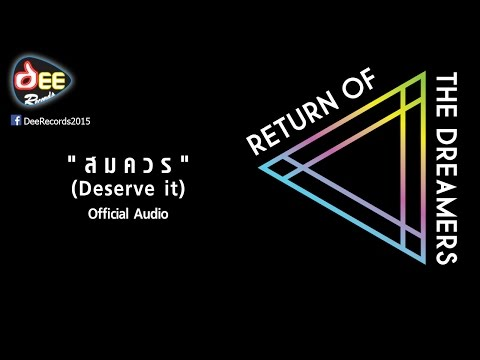 สมควร (Deserve it) - Return of the Dreamers [Official Audio]