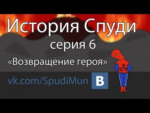 История Спуди - 6 серия (Возвращение героя)