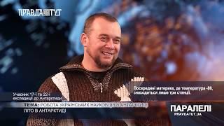 «Паралелі» Віталій Смаголь: Робота українських науковців в Антарктиці