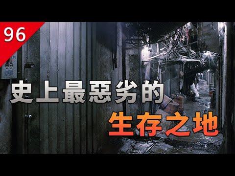 史上最惡劣的環境-九龍城寨的秘辛