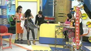 2012.04.30康熙來了完整版 歐巴桑的衣服也能穿出時尚