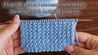 Узор «Резинка с косыми петлями» спицами, видео урок | Slanting stitch knitting pattern
