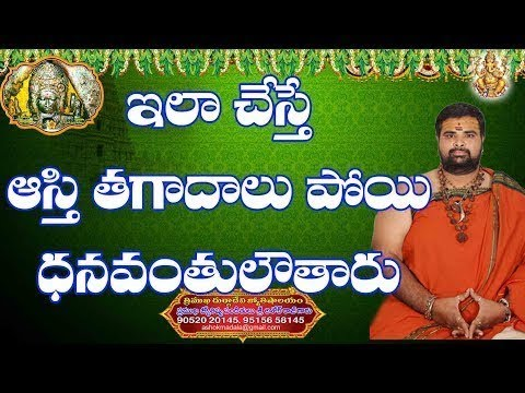 aasthi thagadalu parishkaralu II ఆస్తి తగధాలు పరిష్కారాలు II Top Telugu Media