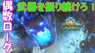 【Hearthstone】武器を振り続けろ!偶数ローグでランク戦!