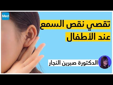 تقصي نقص السمع عند الأطفال