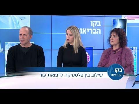 שילוב בין פלסטיקה לרפואת עור: בקו הבריאות